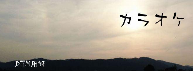 カラオケ DTM用語