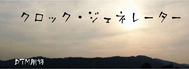 クロック・ジェネレーター DTM用語