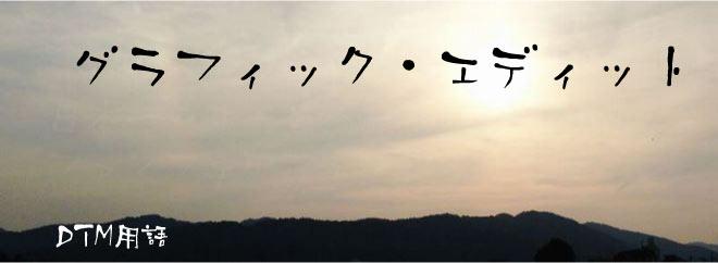 グラフィック・エディット DTM用語