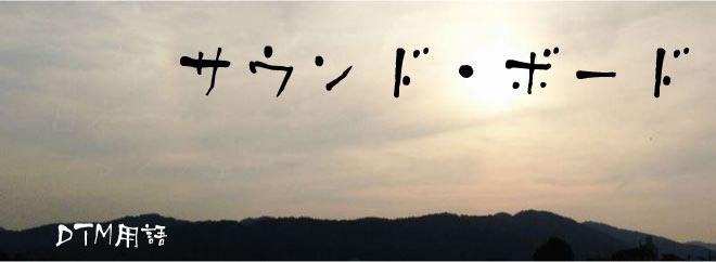 サウンド・ボード DTM用語