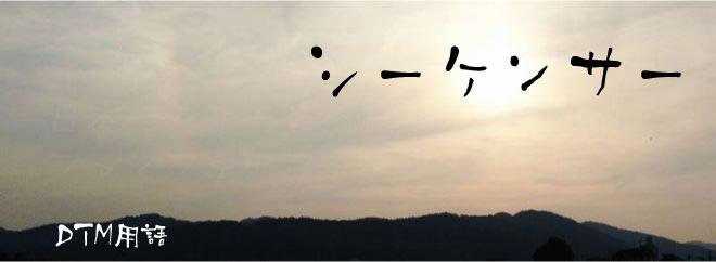シーケンサー DTM用語