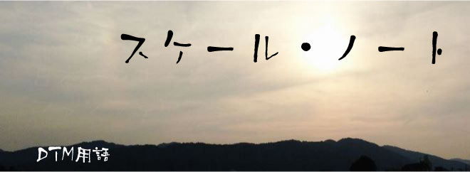 スケール・ノート DTM用語