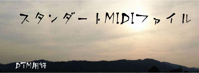 スタンダートMIDIファイル DTM用語