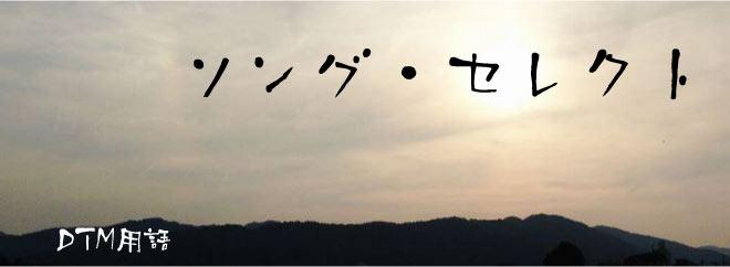 ソング・セレクト DTM用語