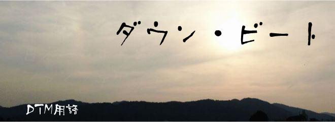 ダウン・ビート DTM用語