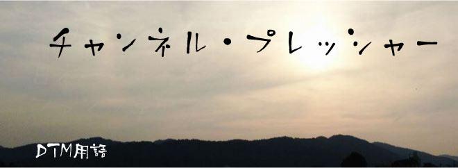 チャンネル・プレッシャー DTM用語