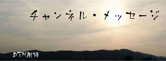 チャンネル・メッセージ DTM用語