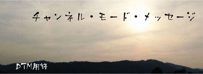 チャンネル・モード・メッセージ DTM用語