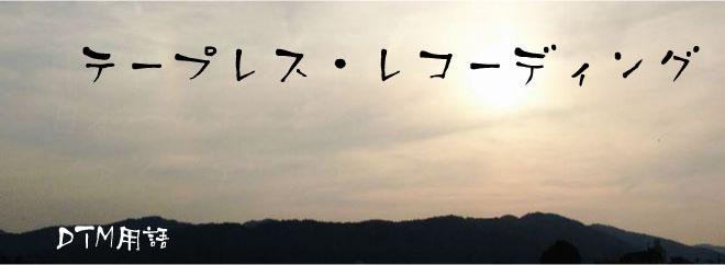 テープレス・レコーディング DTM用語
