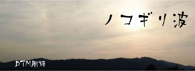 ノコギリ波 DTM用語