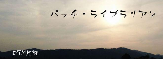 パッチ・ライブラリアン DTM用語