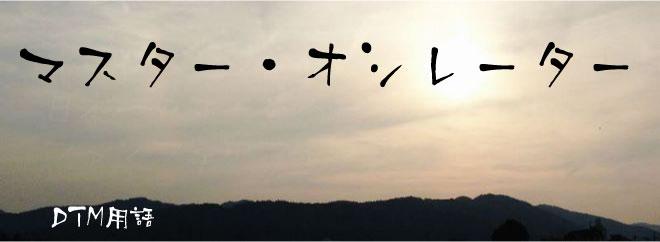 マスター・オシレーター DTM用語