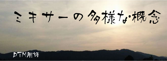 ミキサーの多様な概念 DTM用語