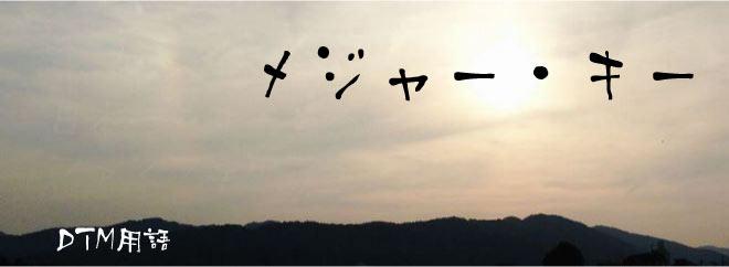 メジャー・キー DTM用語