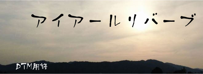アイアールリバーブ DTM用語