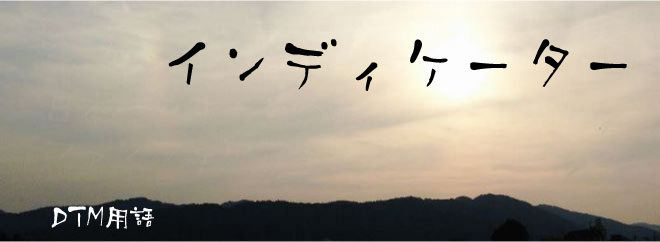 インディケーター DTM用語