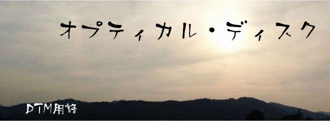 オプティカル・ディスク DTM用語
