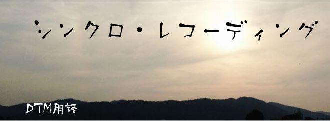 シンクロ・レコーディング DTM用語