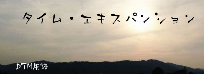 タイム・エキスパンション DTM用語