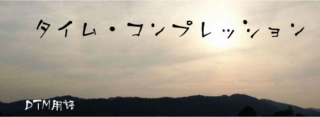 タイム・コンプレッション DTM用語