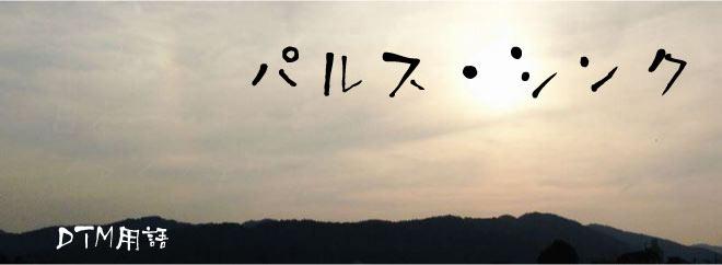 パルス・シンク DTM用語