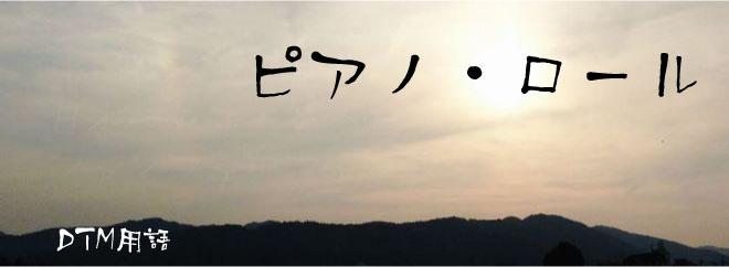ピアノ・ロール DTM用語