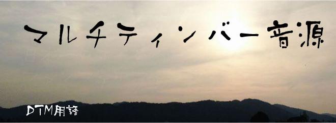 マルチティンバー音源 DTM用語