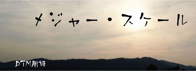 メジャー・スケール DTM用語