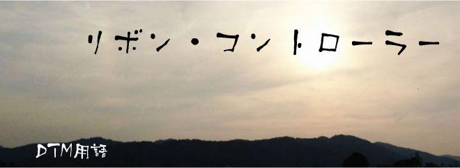 リボン・コントローラー DTM用語
