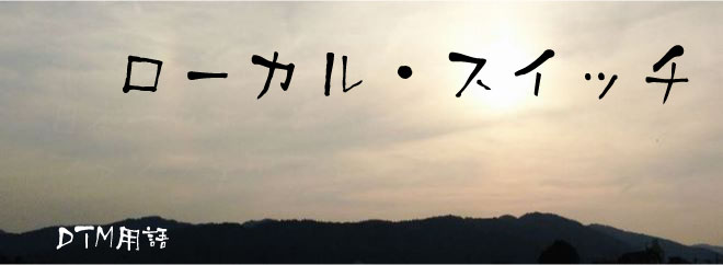 ローカル・スイッチ DTM用語
