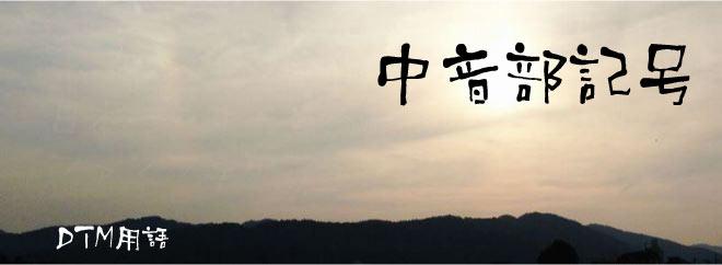 中音部記号 DTM用語