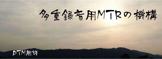 多重録音用MTRの機構 DTM用語