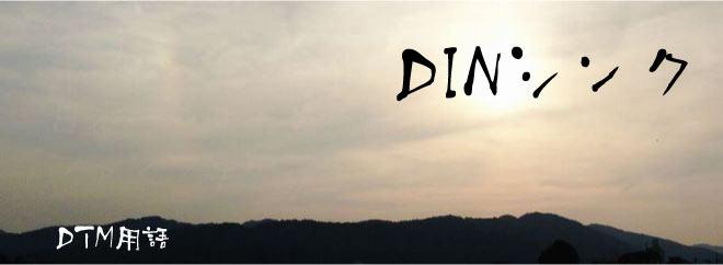 DINシンク DTM用語