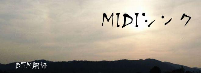 MIDIシンク DTM用語